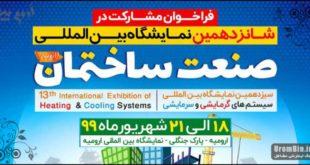 شانزدهمین نمایشگاه بین المللی صنعت ساختمان ارومیه