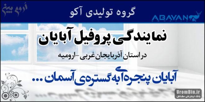 نمایندگی فروش پروفیل آبایان در آذربایجان غربی