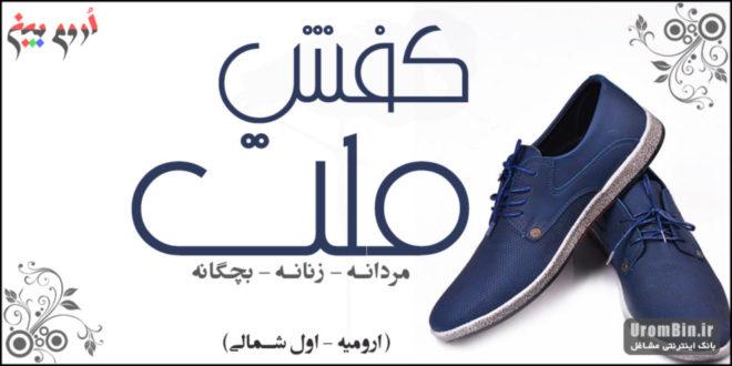 کفش ملت ارومیه