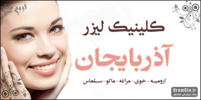 کلینیک لیزر آذربایجان