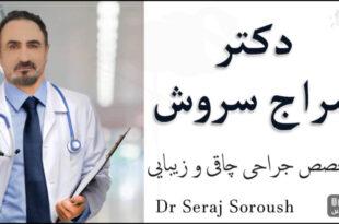 دکتر سراج سروش متخصص جراحی زیبایی ارومیه