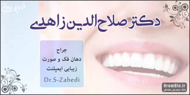 دکتر صلاح الدین زاهدی متخصص جراحی دهان فک و صورت