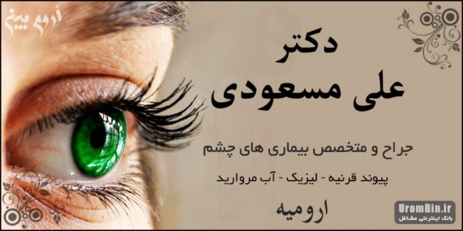 دکتر علی مسعودی جراح چشم پزشک