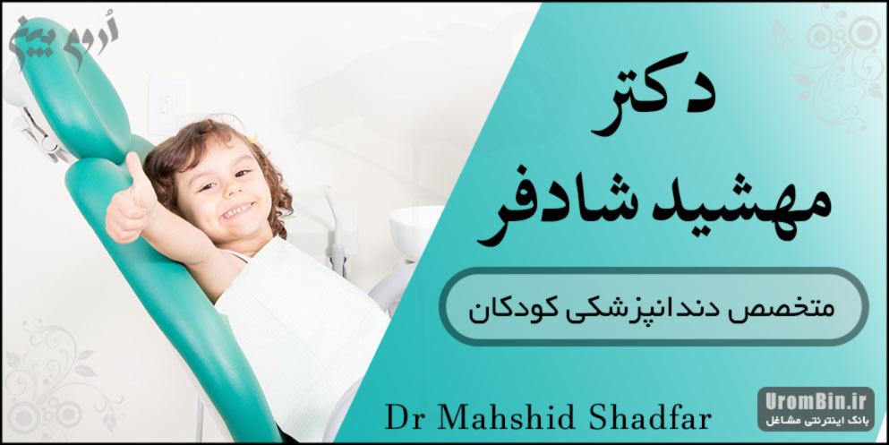 دکتر مهشید شادفر متخصص دندانپزشکی کودکان