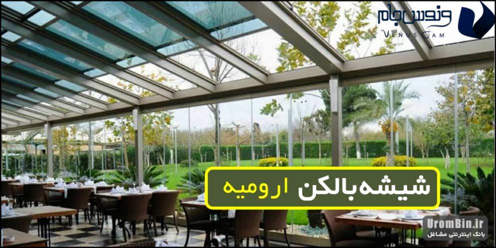 شیشه بالکن برای رستوران