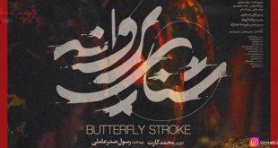 فیلم سینمایی شنای پروانه در ارومیه