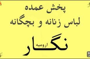 مرکز پخش نگار لباس زنانه و بچگانه