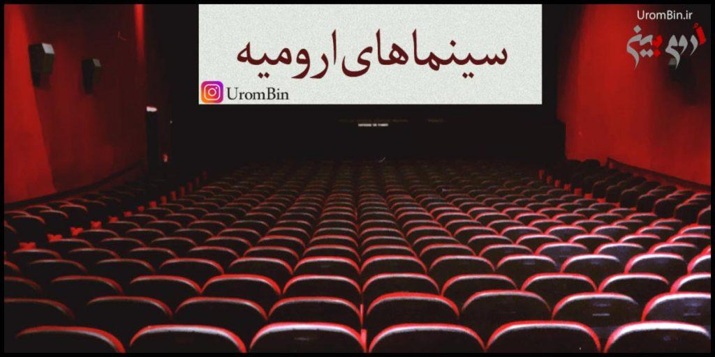 معرفی فیلمهای روی پرده سینما در ارومیه