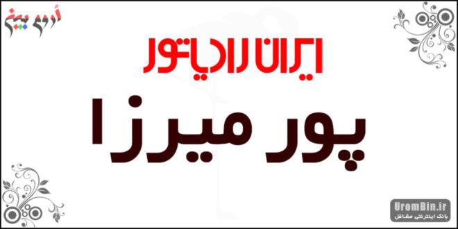 نمایندگی ایران رادیاتور پورمیرزا