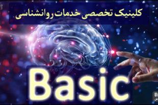 کلینیک تخصصی روانشناسی Basic بیسیک