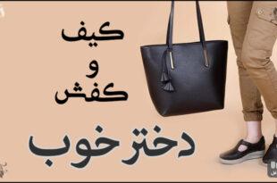 کیف و کفش دختر خوب