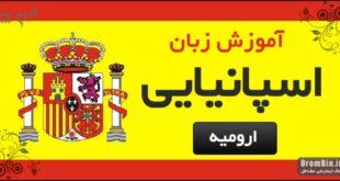 آموزش زبان اسپانیایی در ارومیه