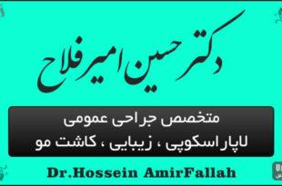 دکتر حسین امیرفلاح متخصص جراحی عمومی