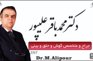 دکتر محمدباقر علیپور جراح متخصص گوش حلق بینی