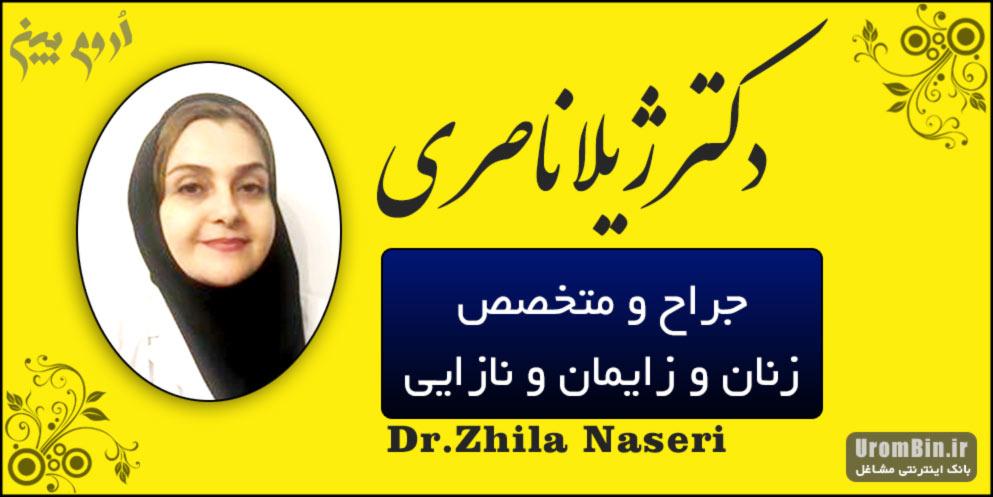 دکتر ژیلا ناصری جراح متخصص زنان زایمان نازایی