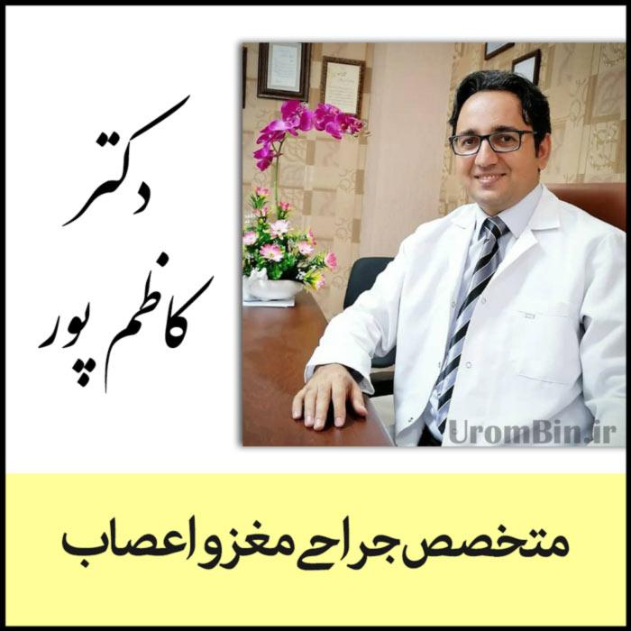 دکتر کاظم پور متخصص جراحی مغز و اعصاب ارومیه