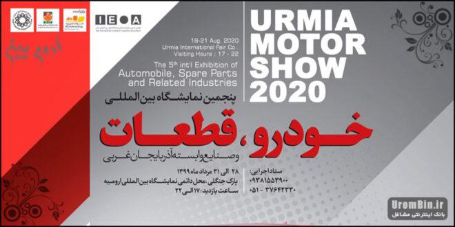 نمایشگاه قطعات خودرو در ارومیه 1399
