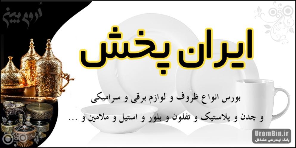 ایران پخش عمده ظروف
