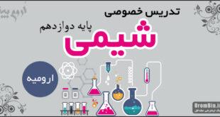تدریس خصوصی شیمی دوازدهم