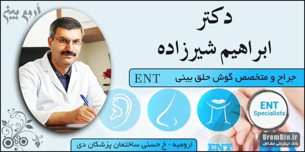 دکتر ابراهیم شیرزاده جراح متخصص گوش حلق بینی ارومیه