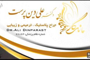 دکتر علی دین پرست جراح پلاستیک
