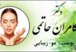 دکتر کامران حاتمی متخصص پوست مو زیبایی