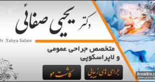 دکتر یحیی صفائی متخصص جراحی عمومی