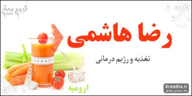 رضا هاشمی تغذیه و رژیم درمانی
