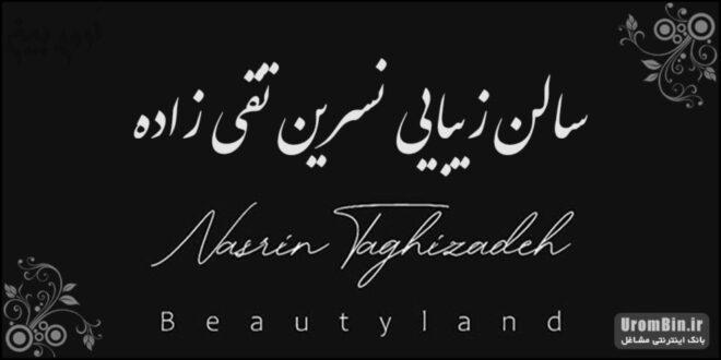 سالن زیبایی نسرین تقی زاده