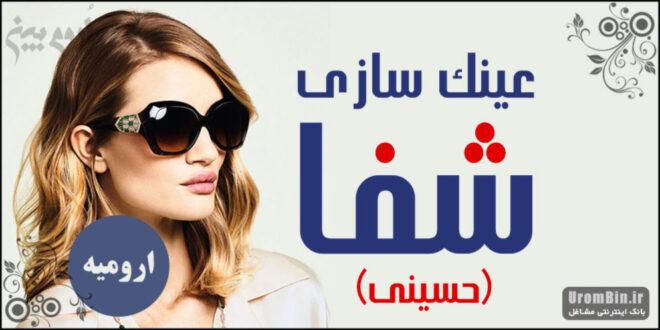 عینک سازی شفا حسینی