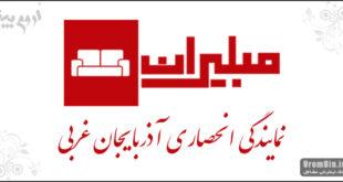 مبلیران-نمایندگی-آذربایجان غربی