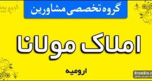 مشاورین املاک مولانا