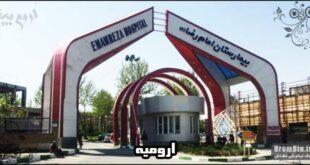بیمارستان-امام-رضا(ع)-ارومیه