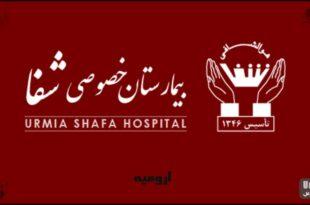 بیمارستان-شفا-ارومیه