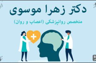 دکتر زهرا موسوی متخصص اعصاب و روان