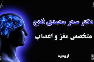 دکتر-سحر-محمدی-فلاح