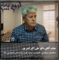 دکتر علی اکبر قنبرپور
