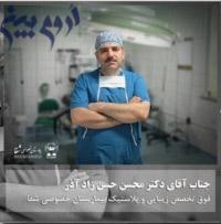 دکتر محسن حسن زاد آذر