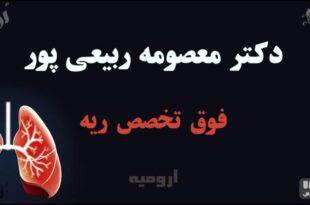 دکتر معصومه ربیعی پور