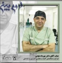 دکتر مهرداد تهامی