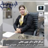 دکتر مهین نجفی
