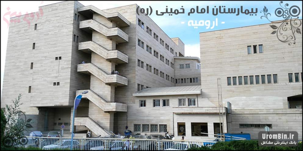 عکس بیمارستان امام خمینی