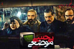 فیلم سینمایی بی حسی موضعی در ارومیه