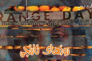 اکران فیلم سینمایی روزهای نارنجی در ارومیه