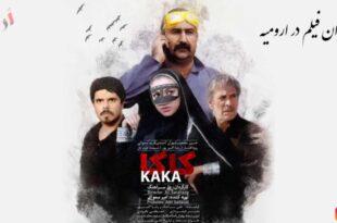 فیلم سینمایی کاکا در ارومیه