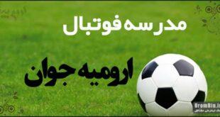 مدرسه-فوتبال-ارومیه-جوان