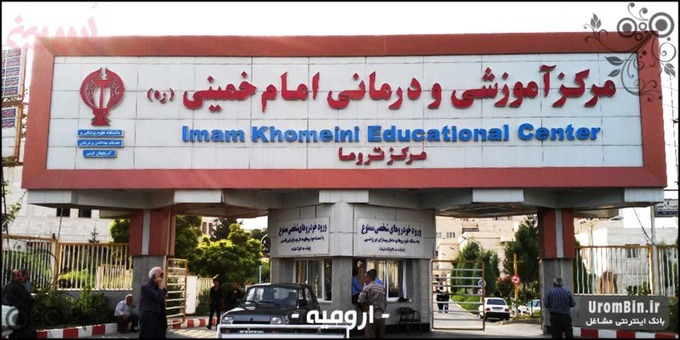 مرکز آموزشی و درمانی امام خمینی ارومیه