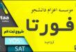 موسسه اعزام دانشجو افورتا