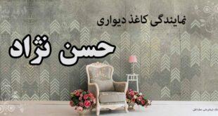 کاغذ-دیواری-حسن-نژاد