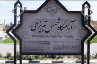 آرمگاه-شمس-تبریزی